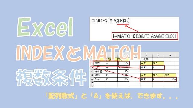 【Excel】INDEXとMATCHで複数条件を検索【配列数式と&を使う】
