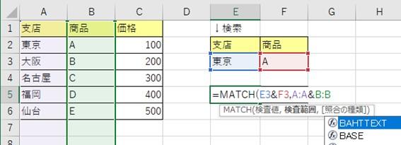 MATCH関数の検索範囲にA列とB列を結合した配列を入力