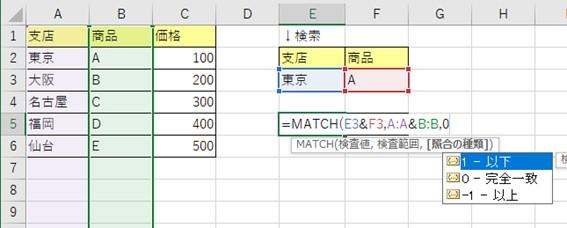 MATCH関数の照合の種類を0とする