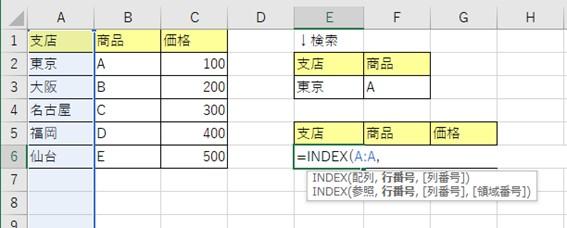 INDEX関数を入力する