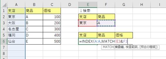 INDEX関数の検査範囲にMATCH関数を入力