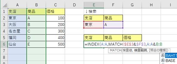 MATCH関数の検査範囲にA列とB列を結合した範囲を入力