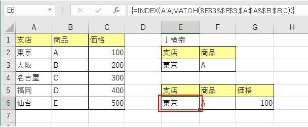 INDEX関数とMATCH関数の数式1