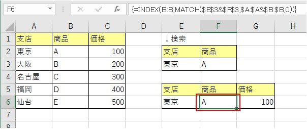 INDEX関数とMATCH関数の数式2