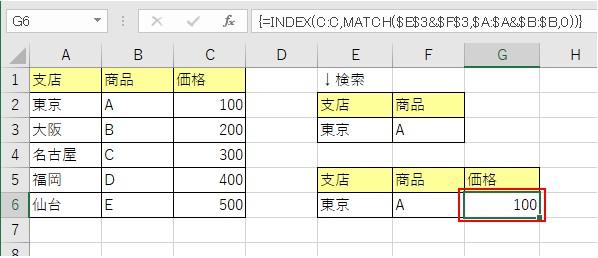 INDEX関数とMATCH関数の数式3