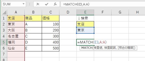 MATCH関数で検査値に一致した行番号を取得
