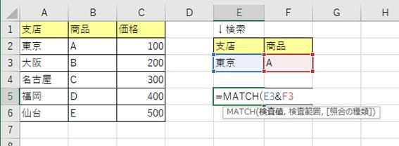 MATCH関数の検索値に東京とAを結合させた値を入力