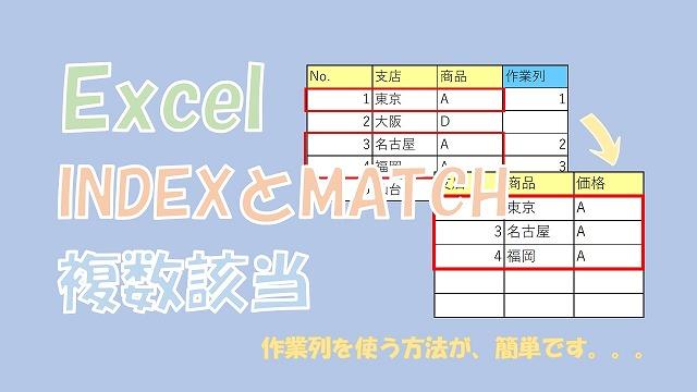 【Excel】INDEXとMATCHで複数該当する値を取得【作業列を使う】