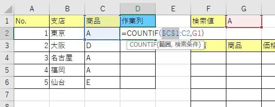 COUNTIF関数の範囲の一部を絶対参照にする