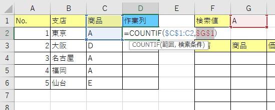 COUNTIF関数の検索条件も絶対参照にする