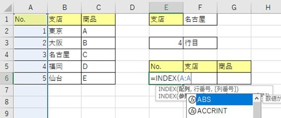 セルにINDEX関数を入力