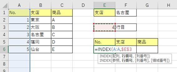 INDEX関数の行番号を絶対参照にする