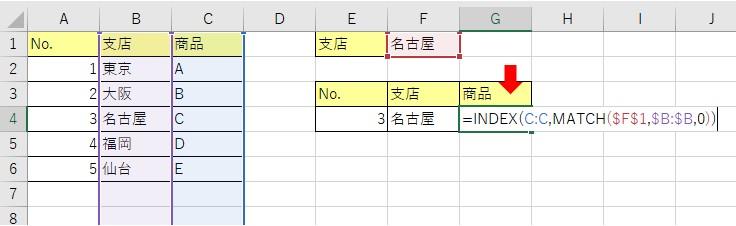 商品のセルにINDEX関数とMATCH関数が入力されている