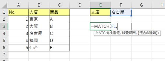 セルにMATCH関数を入力して検索値を名古屋とする