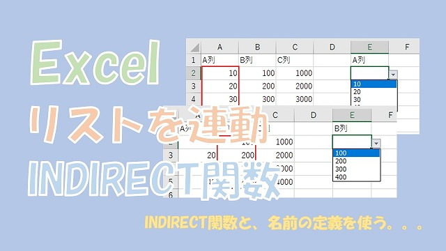 【Excel】リストを連動させる【INDIRECT関数と名前の定義を使う】