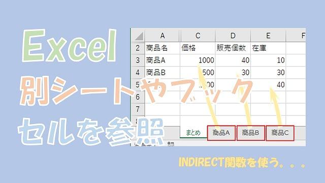 【Excel】別シートや別ブックのセルを参照【INDIRECT関数を使う】