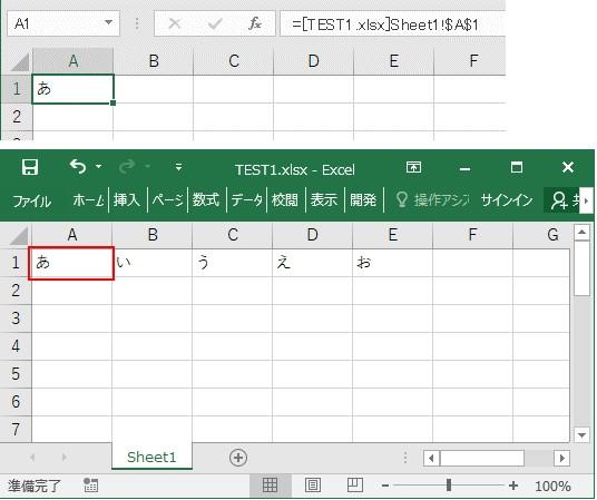 数式=を使って別ブックを参照した結果