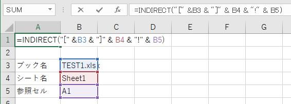 ファイル名とシート名、参照セルをセルから取得して別ブックを参照