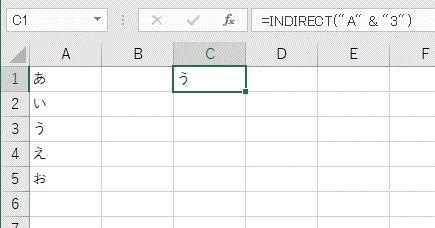 INDIRECT関数に入力する値を&で結合してみる