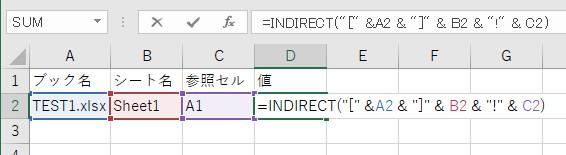 ブック名、シート名、参照セルをセルに入力して、INDIRECT関数を入力