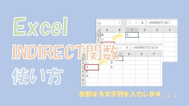 【Excel】INDIRECT関数の使い方【最終行の取得や値の検索など】