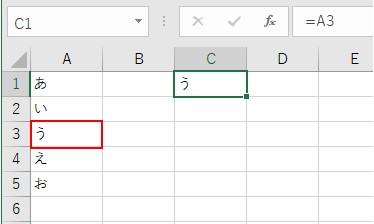 数式「=」でセルを参照する場合