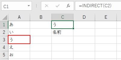 セルに入力された値から、INDIRECT関数で名前を取得した結果