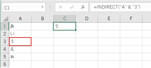 INDIRECT関数で文字列を&で結合してセルを参照