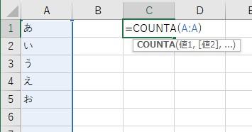 COUNTA関数でセルに入力されている個数をカウント