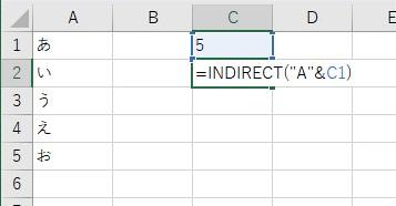 INDIRECT関数で最終行のセルを取得する