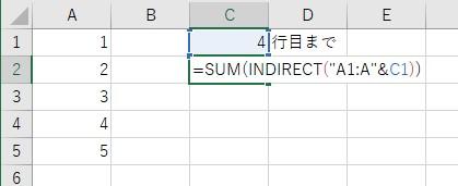 INDIRECT関数とSUM関数で指定行までの合計値を計算