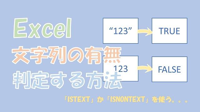 【Excel】文字列の有無を判定する【ISTEXTとISNONTEXTを使う】