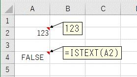 数値をISTEXT関数で判定した結果