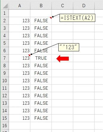 ISTEXT関数を使って文字列の有無を判定した結果