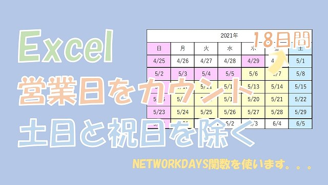 【Excel】土日と祝日を除く営業日をカウント【NETWORKDAYSを使う】