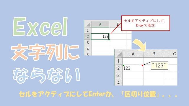 【Excel】入力した値が文字列にならない【最初に変更か区切り位置を使う】
