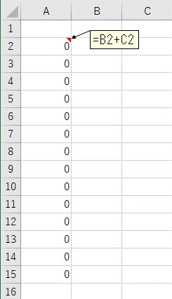 複数のセルに数式を入力