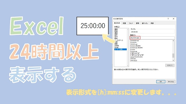 【Excel】合計の時間が24時間以上の計算【表示形式を[h]:mm:ssにする】