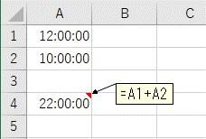 時間の合計値を計算する