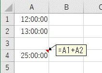 表示形式を「[h]:mm:ss」にして24時間以上を表示