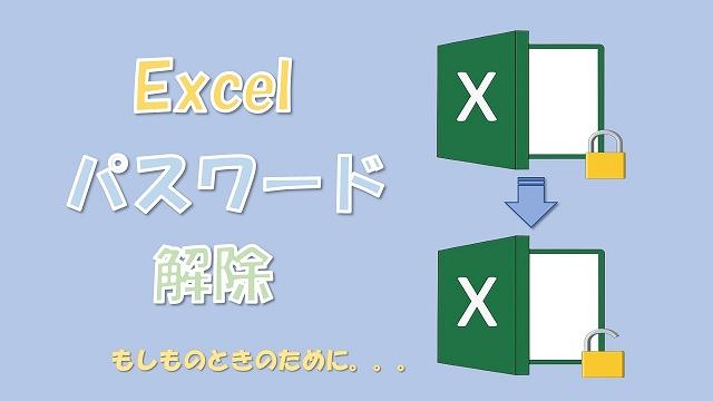 エクセルのパスワードを解除する方法【Excel 2016でやってみました】