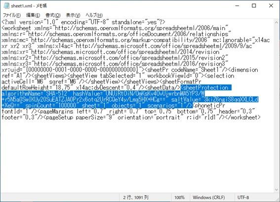 sheet1.xmlファイルの中身