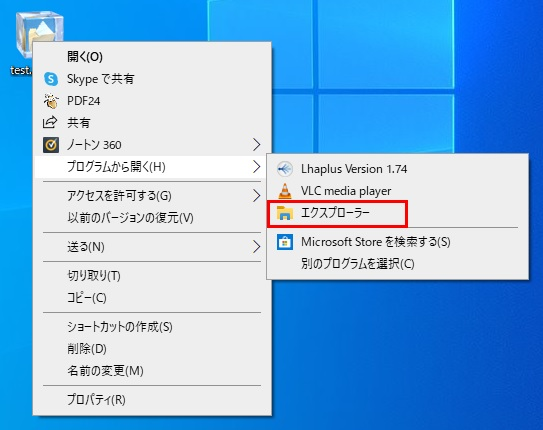 .zipファイルをエクスプローラーで開く
