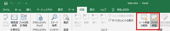 Excel 2016シート・ブック保護