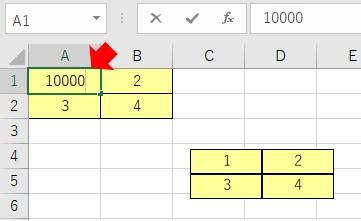 元のセルの値を変更