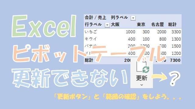 【Excel】ピボットテーブルが更新できない【更新ボタンと範囲の確認】