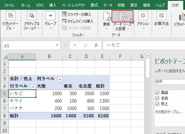 ピボットテーブルを選択して分析タブ→データソースの変更をクリックする