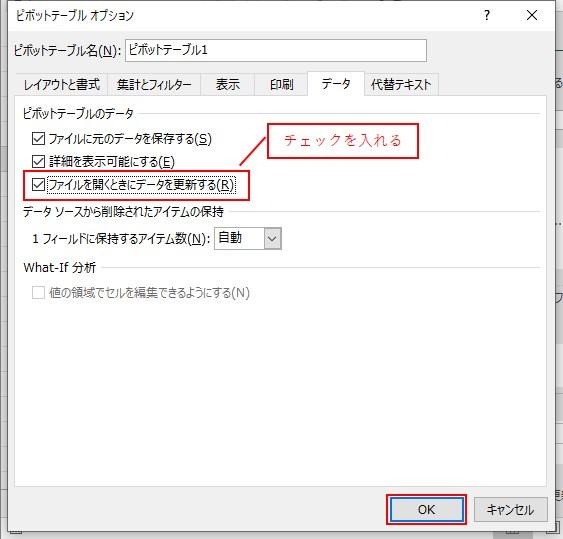 ピボットテーブルオプションのデータタブ→ファイルを開くときにデータを更新するにチェックを入れる