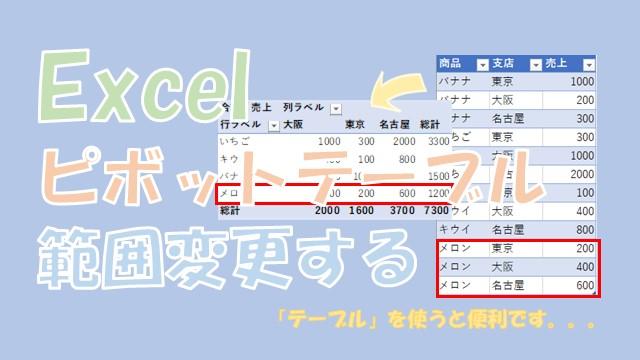 【Excel】ピボットテーブルで元データの範囲変更【テーブルを使うと便利】