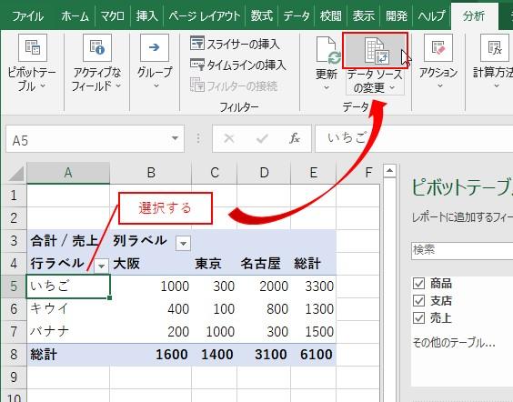 ピボットテーブルを選択して分析タブ→「データソースの変更」をクリックする